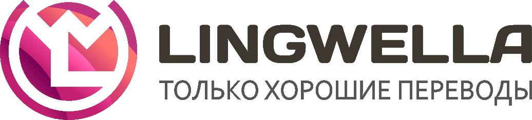 Агентство переводов Lingwella