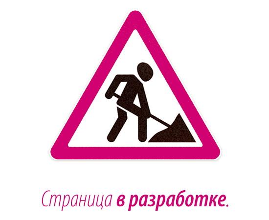 not_work-2_ru
